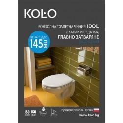 Тоалетна чиния тип конзола - Идол